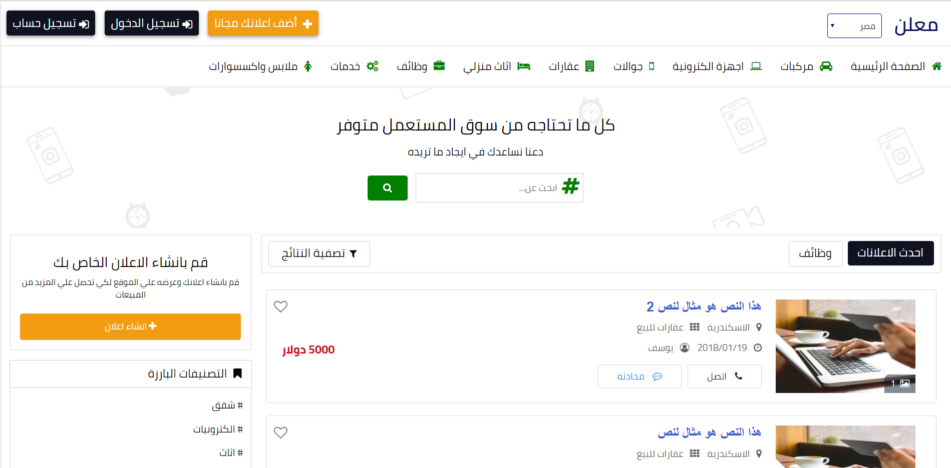 Moalen | Classified Ads PHP Script