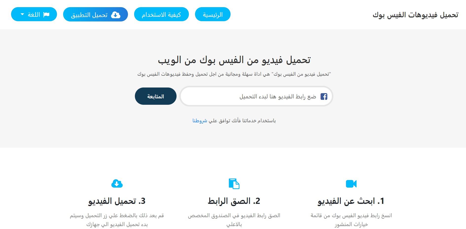 FB Videos Downloader | PHP Script