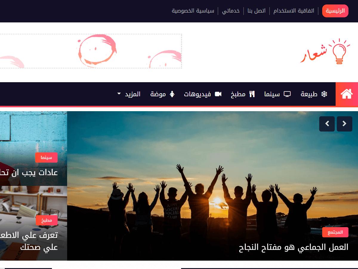 Fekra | WordPress Blog Theme