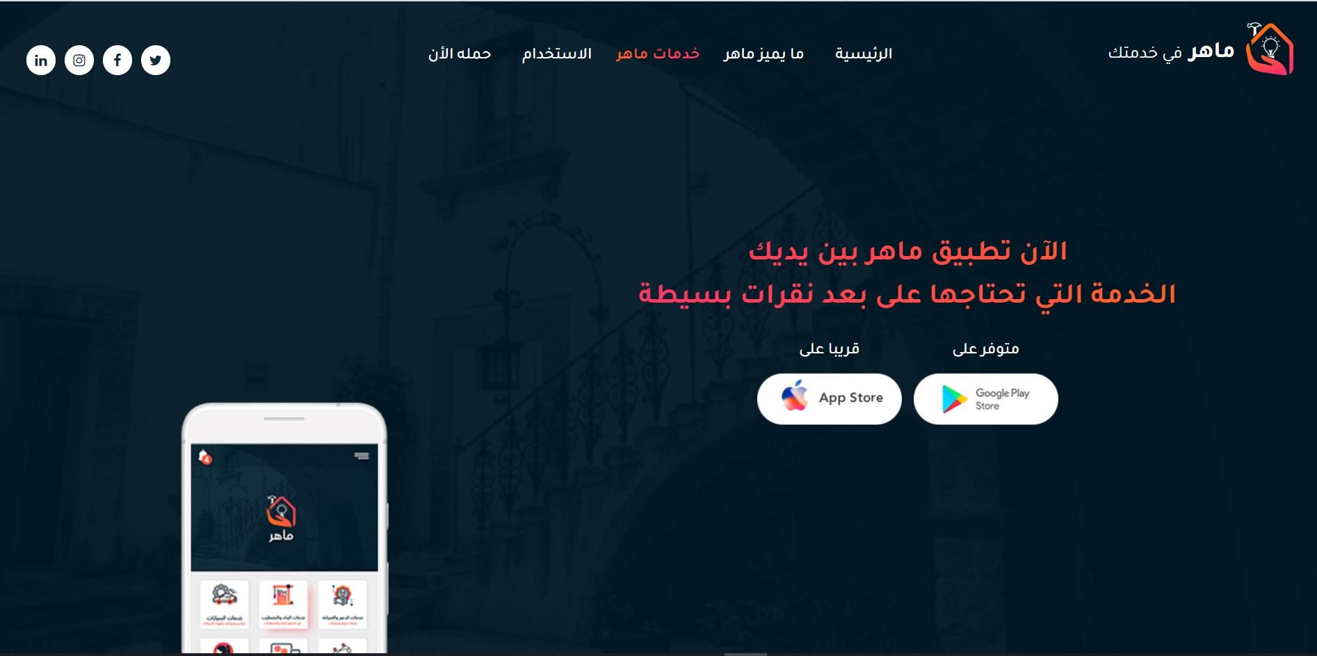 Mahir | Order Workers Online
