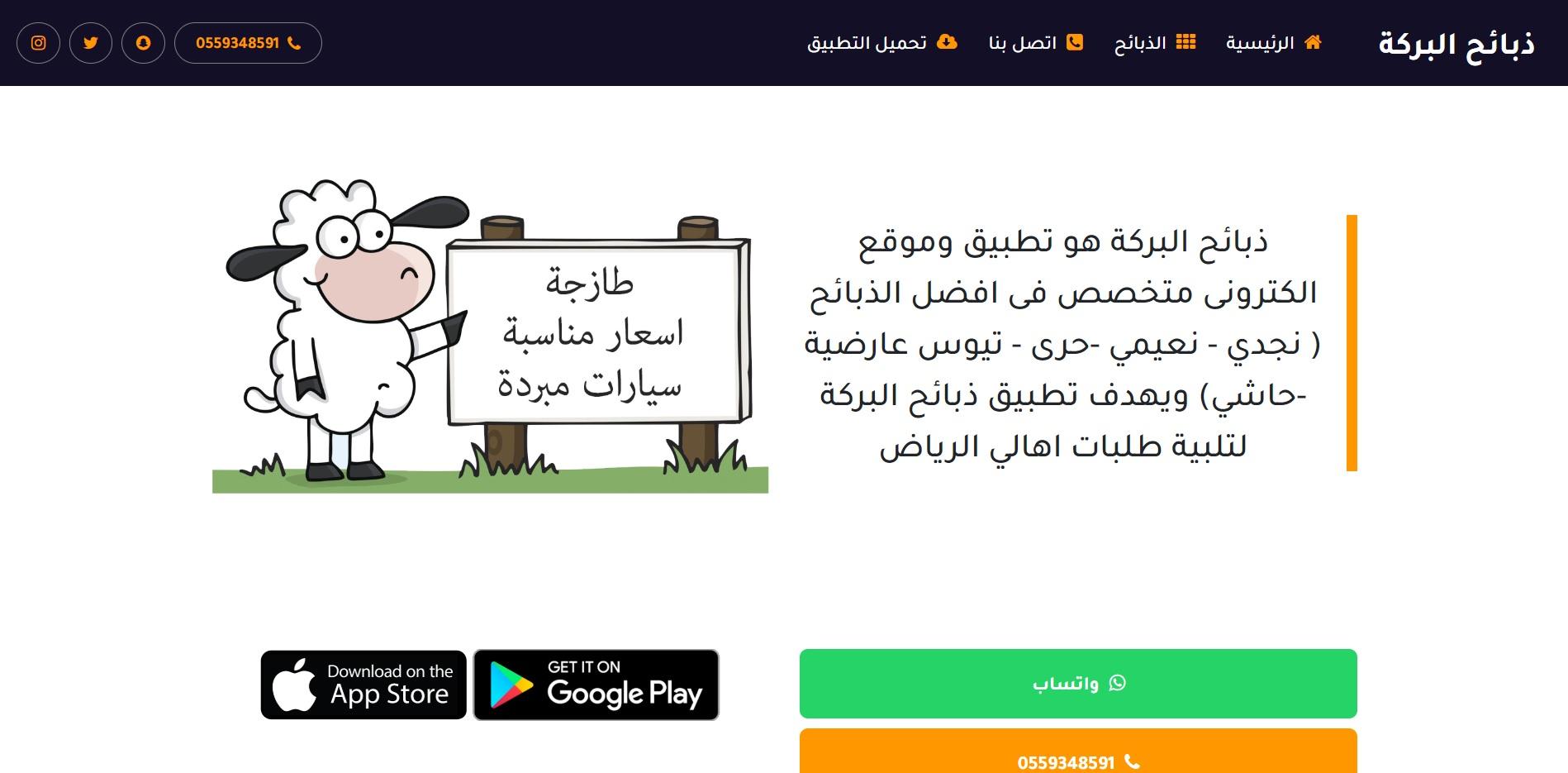 Zabayah El-Baraka | Sheeps Online Market WP
