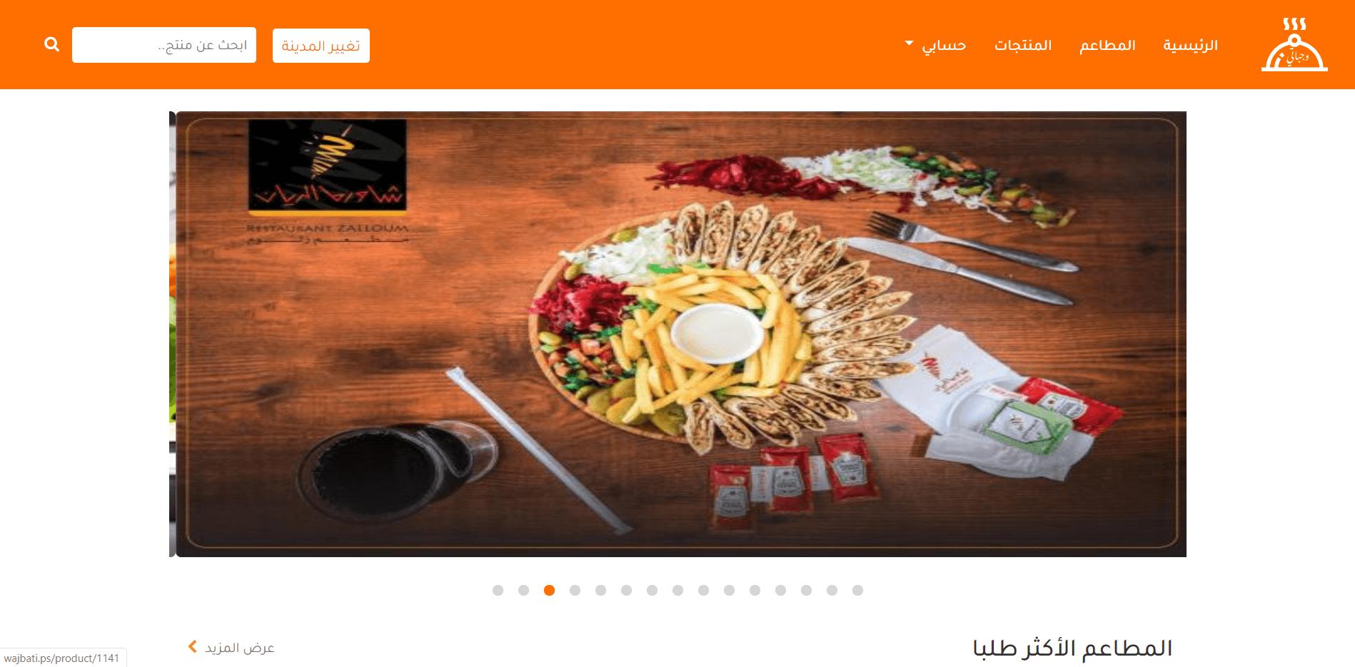Wajbati | Order Food Online