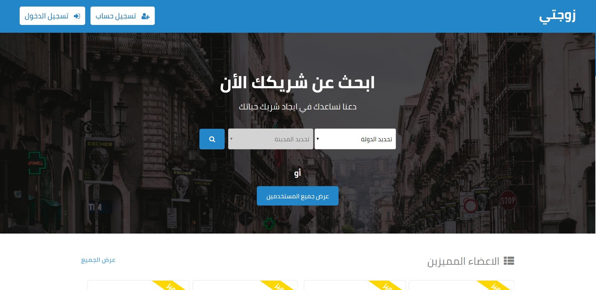 Zaojaty | Laravel Social Network