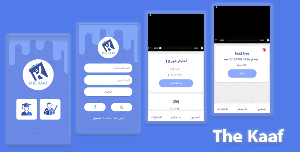 The Kaaf | Android Application
