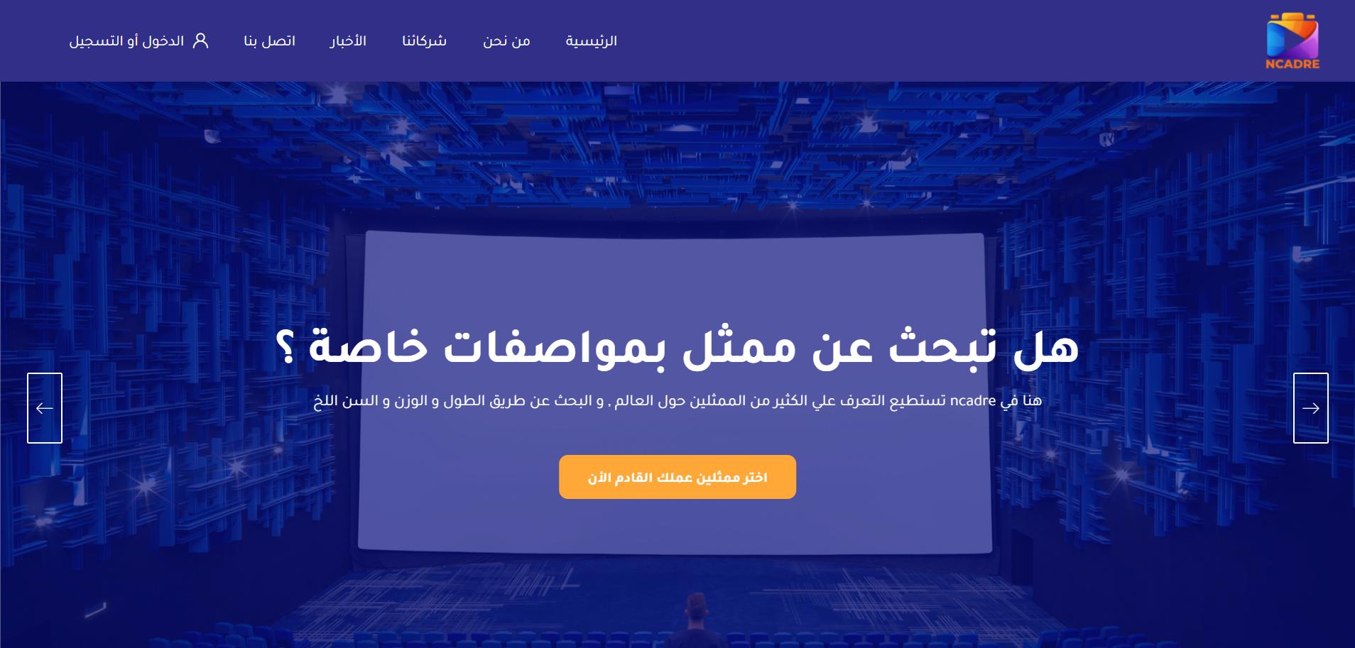 Ncadre | Casting Web Application